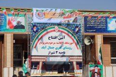 آموزشگاه  ۹ کلاسه ی زنده یاد  هنر پرداز  روستای جمال اباد شیراز افتتاح شد