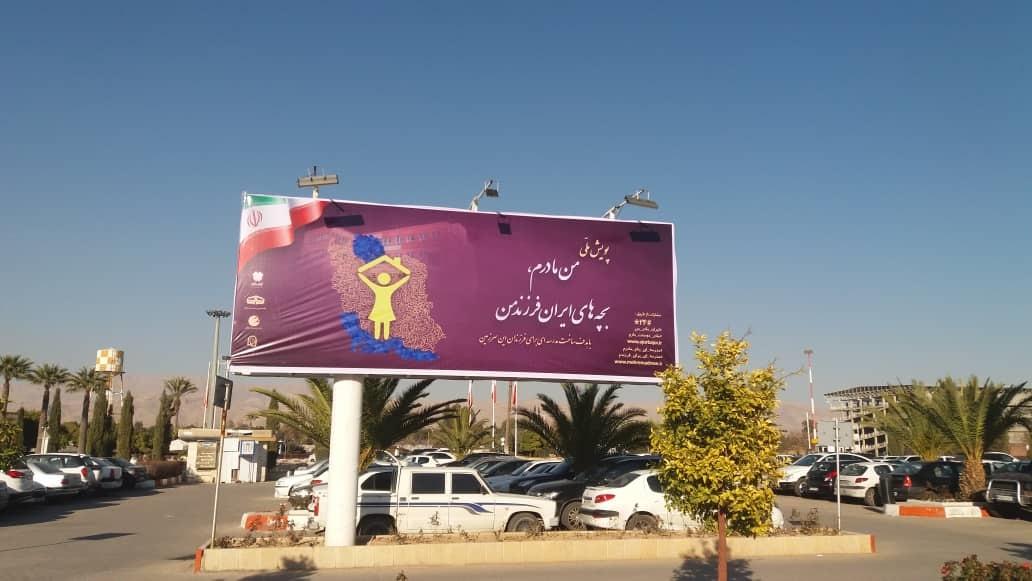 """نصب بیلبورد پویش ملی """"من مادرم، بچه های ایران فرزند من"""" در فرودگاه بین المللی دستغیب شیراز"""