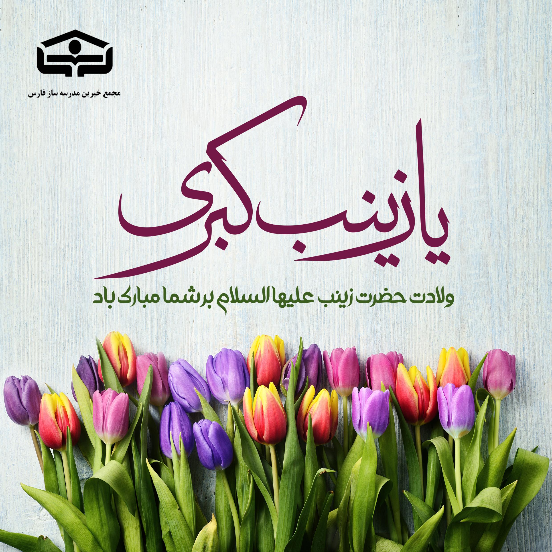 میلاد حضرت زینب (س) و روز پرستار گرامی باد