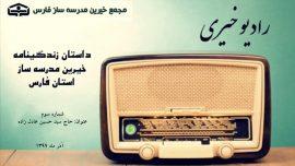 رادیو خیری فارس- نسخه سوم