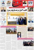 انعکاس خبر بازدید استاندار فارس از پروژه های خیرساز شیراز در روزنامه تماشا