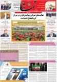 انعکاس خبر افتتاحیه مدرسه خیرساز در روزنامه تماشا مورخ یکشنبه ۲۱ دی ماه ۹۹