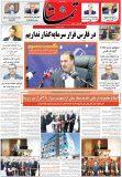 روزنامه ۱۳ بهمن ماه ۱۳۹۹