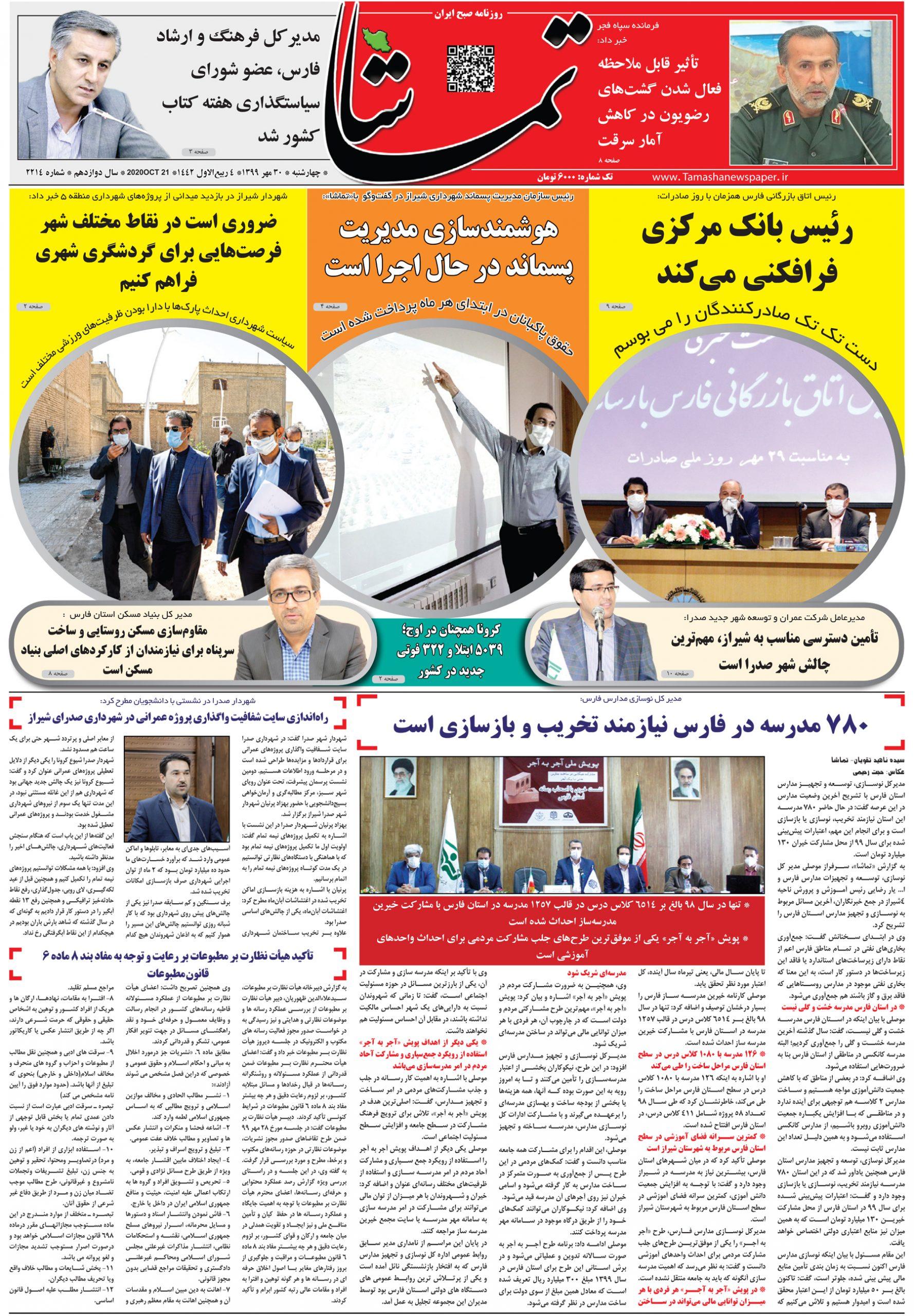 بازتاب گسترده طرح آجر به آجر در رسانه ها و خبرگزاری های استان فارس