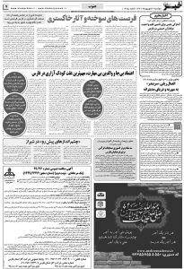 چاپ پوستر محرمی پویش آجر به آجر فارس در روزنامه خبر جنوب