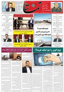درج مصاحبه مدیر کل نوسازی مدارس فارس در روزنامه تماشا