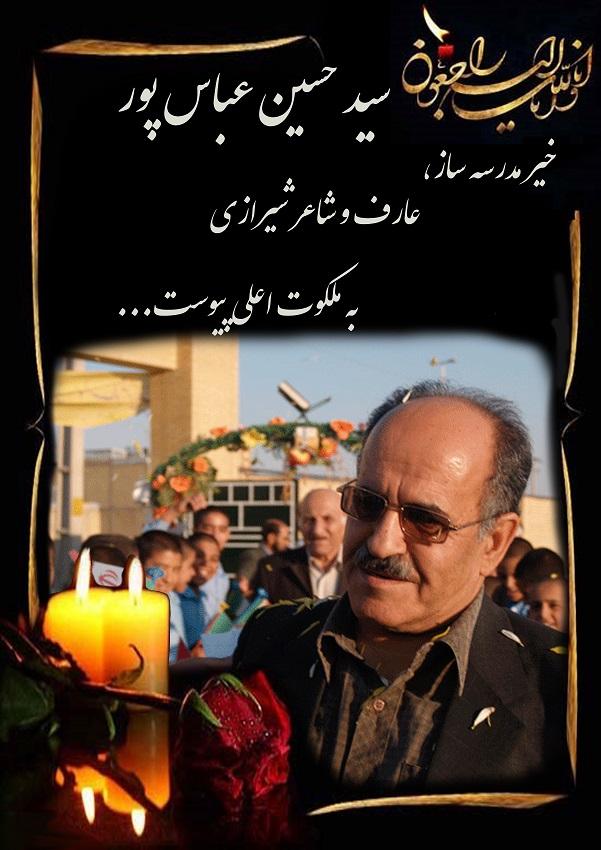 زنده یاد سید حسین عباس پور: شاعر، عارف، خیر مدرسه ساز