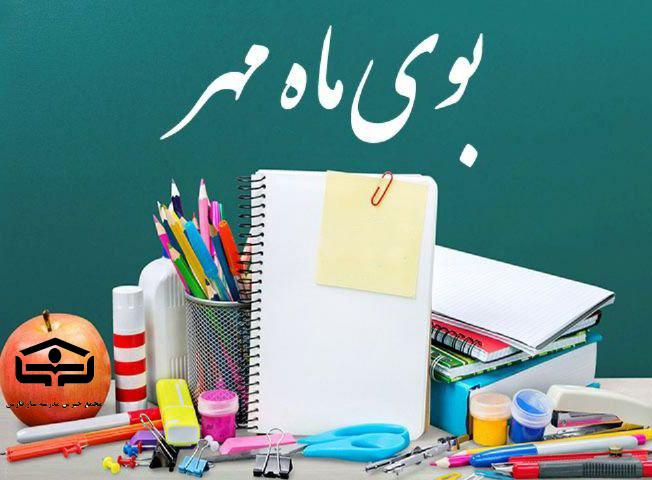 آغاز سال تحصیلی جدید مبارک