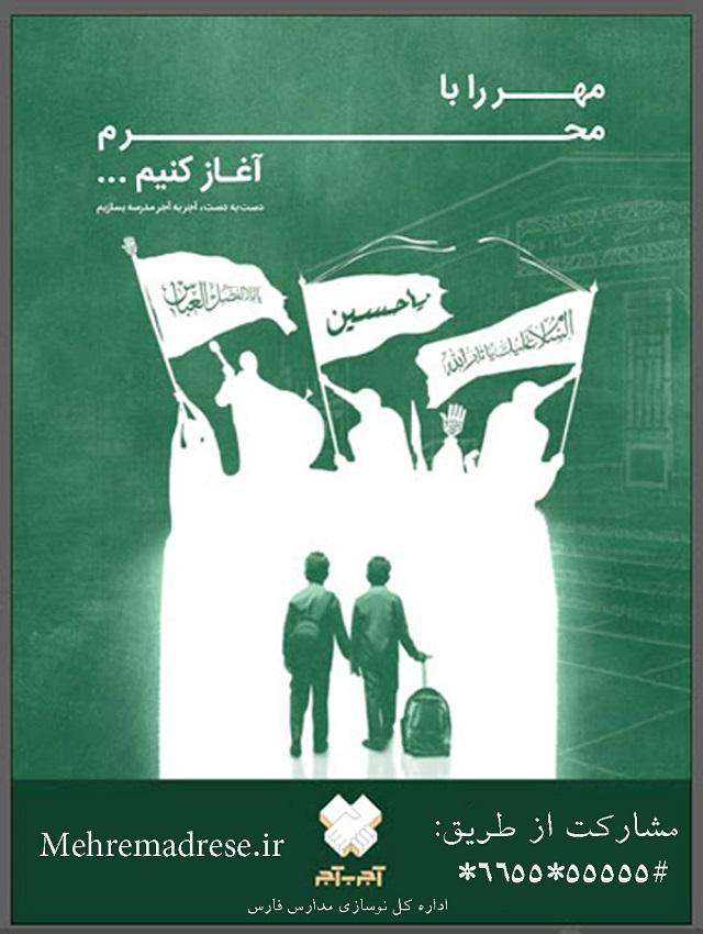 پوسترهای پویش ملی آجر به آجر