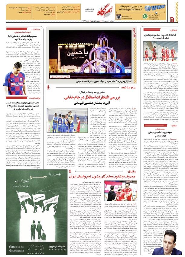 چاپ پوستر آجر به آجر در صفحه نخست روزنامه نیم نگاه