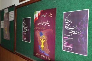 ارسال پوستر جشنواره خیرین مدرسه ساز فارس به ادارات شهرستان ها و مناطق
