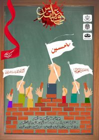 نصب پوستر و استند دفاع مقدس در اداره نوسازی مدارس فارس