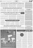 درج پوستر آجر به آجر متناسب با هفته دفاع مقدس در روزنامه خبر