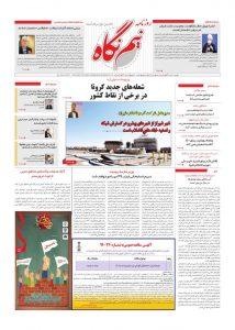 درج پوستر آجر به آجر به مناسبت دفاع مقدس در روزنامه نیم نگاه مورخ ۹۹/۰۷/۰۲