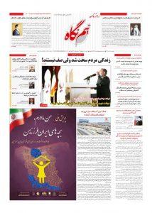 """درج پوستر پویش ملی """"من مادرم، بچه های ایران فرزند من"""""""