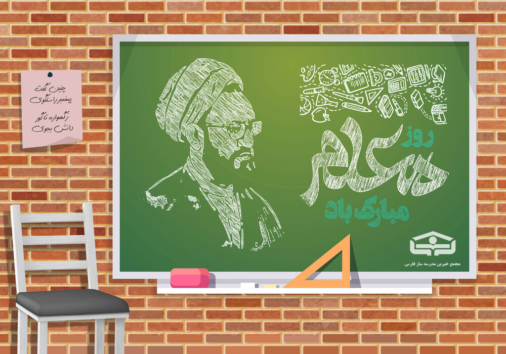 روز معلم مبارک