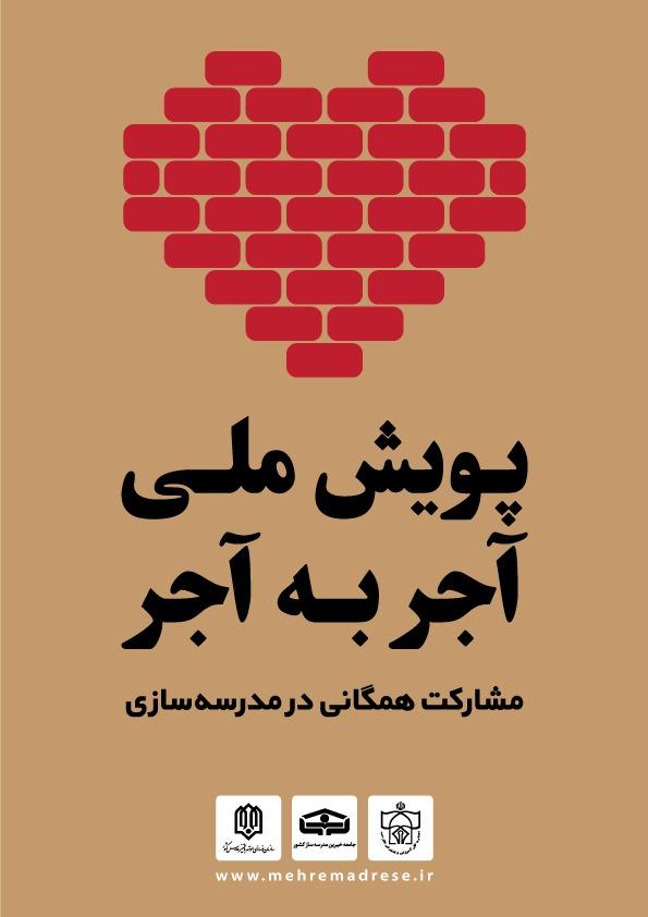 تیزر دوم آجر به آجر استان فارس
