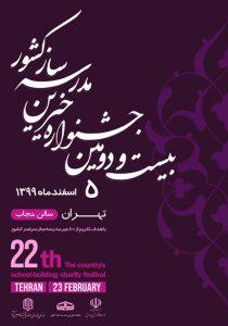 بیست و دومین جشنواره خیرین مدرسه ساز کشور