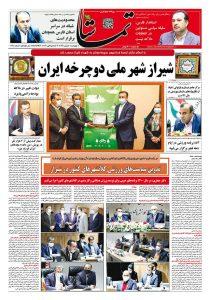 مصاحبه مدیرکل نوسازی مدارس فارس در روزنامه تماشا