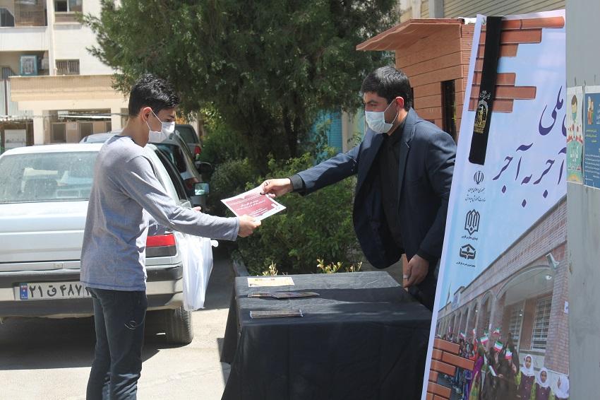 ایستگاه محرمی آجر به آجر در مدارس سطح استان فارس
