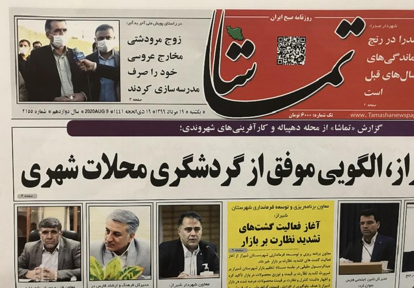 درج خبر اهدای هزینه ازدواج زوج مرودشتی در روزنامه تماشا