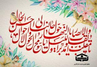 حلول سال نو و بهار پر طراوت مبارک باد