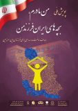 آغاز پویش ملی «من مادرم، بچههای ایران فرزند من»