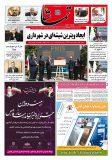 روزنامه تماشا مورخ ۵ اسفند ماه ۱۳۹۹