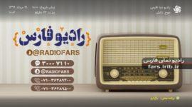 مصاحبه رادیویی مدیرکل نوسازی مدارس فارس در راستای طرح آجر به آجر