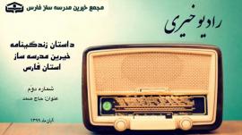 رادیو خیری فارس نسخه دوم