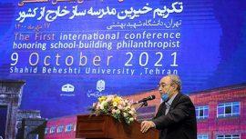 نخستین همایش بین المللی تکریم خیّرین مدرسهساز خارج از کشور برگزار شد
