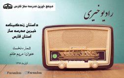 رادیو خیری فارس – شماره نخست